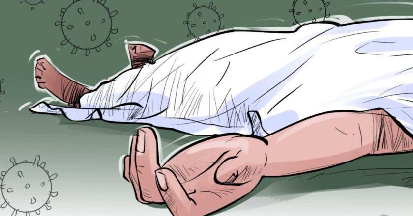दाङमा २० वर्षीया युवतीको कोरोना संक्रमणबाट मृत्यु
