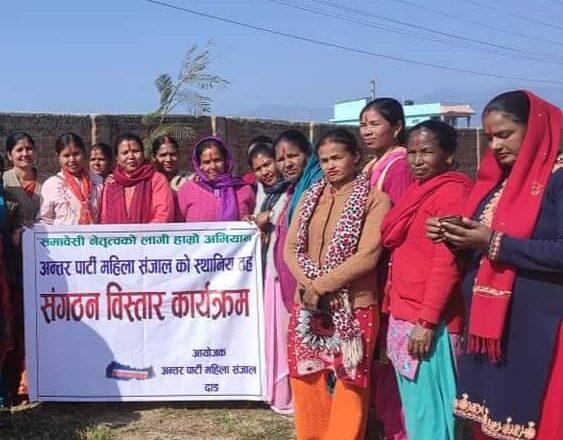 अन्र्तपार्टी महिला संजालको बैठक सम्पन्न